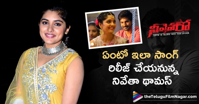 Latest Telugu Movie News, Neevevaro Movie Songs, Neevevaro Telugu Movie Songs, Nivetha Thomas To Launch Yentoila Full Song From Neevevaro Movie, Telugu Filmnagar, Telugu Movie Updates, Tollywood Latest News, Yentoila Full video Songs From Neevevaro Movie, Yentoila Video Song Launched By Nivetha Thomas