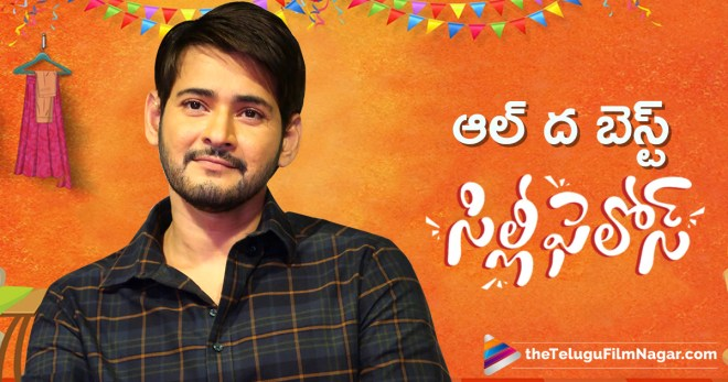 Mahesh Babu Releases Silly Fellow Trailer,Mahesh Babu Launched By Silly Fellow Trailer,Telugu Filmnagar,Tollywood Cinema Latest News,Telugu film Updates,Latest Telugu Movies 2018,Silly Fellow Trailer,Silly Fellow Movie Trailer,Silly Fellow Movie Official Trailer,Silly Fellow Trailer Launch By Mahesh Babu,Silly Fellow Telugu Movie Updates,Allari Naresh Upcoming Projects
