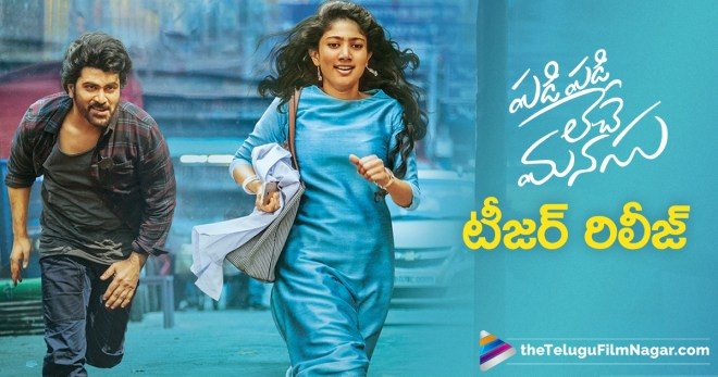 Padi Padi Leche Manasu Teaser Out Now,Telugu Filmnagar,Tollywood Cinema Latest News,Telugu Film Updates,Latest Telugu Movies 2018,Padi Padi Leche Manasu Movie Teaser,Padi Padi Leche Manasu Teaser,Padi Padi Leche Manasu Movie Official Teaser,Padi Padi Leche Manasu Telugu Movie Teaser,Padi Padi Leche Manasu Movie Updates,Padi Padi Leche Manasu Teaser Latest News