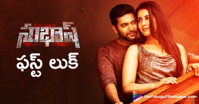 Subash Movie First Look Out Now,Telugu Filmnagar,Tollywood Cinema Latest News,Telugu film Updates,Latest Telugu Movies 2018,Subash Movie First Look,Subash Movie Latest Updates,Subash Telugu Movie First Look,Rashi khanna Upcoming Movies,Rashi Khanna New Movie Subash First Look,Subash Movie First Look Poster