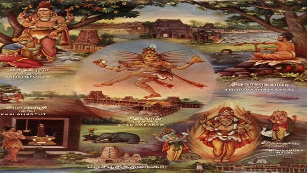 పంచ భూతములు ఆహార్యములై