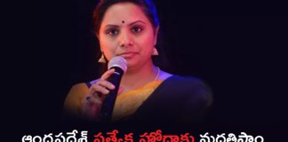 mp kavitha supports to andhra pradesh for special status