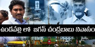 jagan and chandrababu living with family in undavalli village
