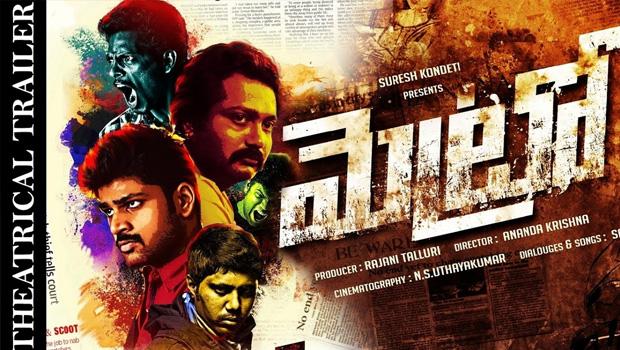 metro telugu movie theatrical trailer