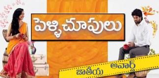 pelli chupulu movie win national award