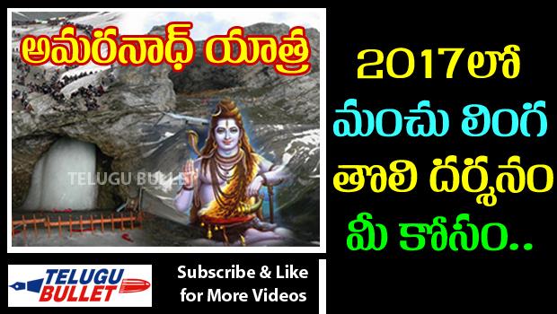 Amarnath Yatra 2017 Details Exclusive In Telugu Bullet