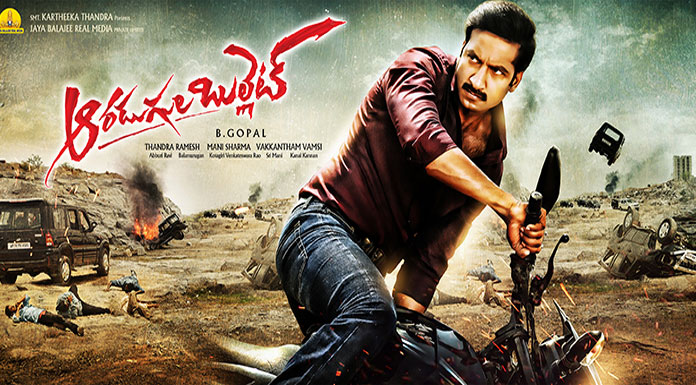 gopichand aaradugula bullet movie release