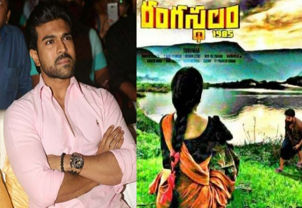 Does Ragasthalm Movie Release Before Sankranthi..?