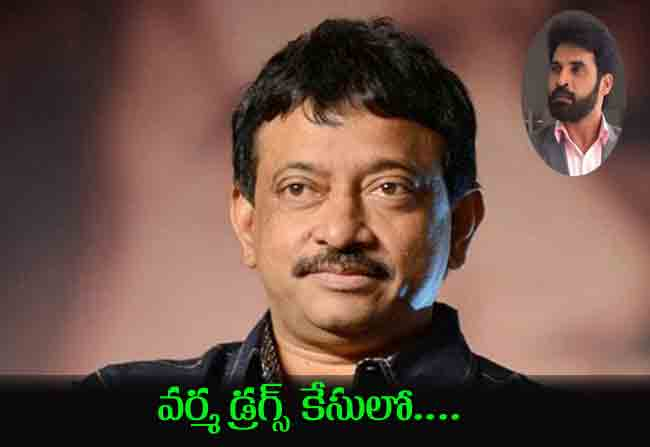 RGV in Drugs case..caught with proofs