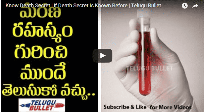 Know Death Secret