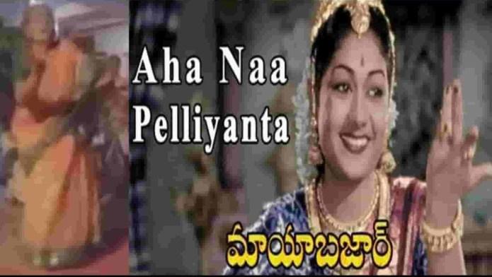 Aha Naa Pelliyanta Song By A Old Woman
