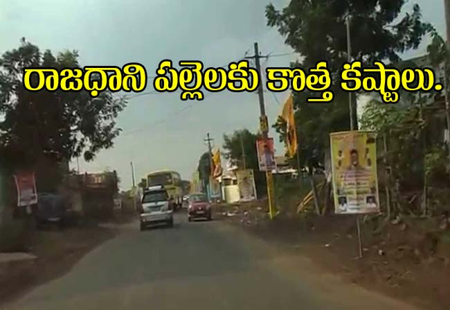 Villages In Amarvati- Problems with The Roads