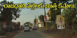 Krishnayyapalem village people facing major problems with the roads
