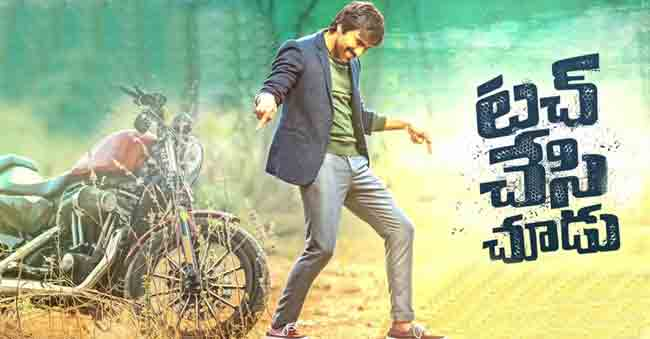 Touch Chesi Chudu Release date postponed!
