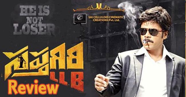 'Saptagiri LLB' Telugu Movie review