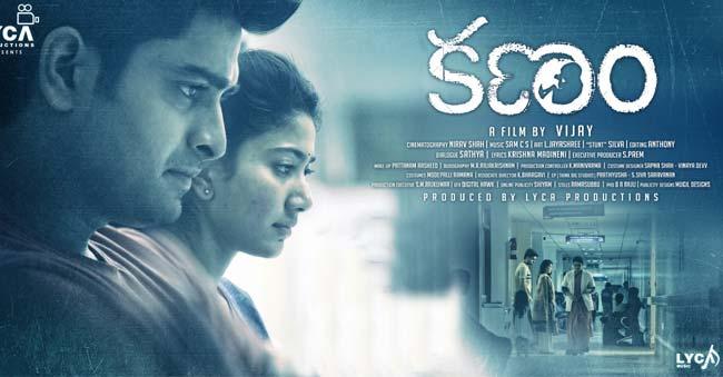 Sai Pallavi's bilingual gets a release date