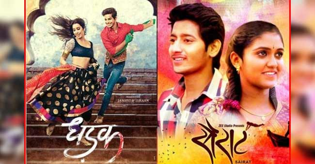 Dhadak is a poor remake of Sairat