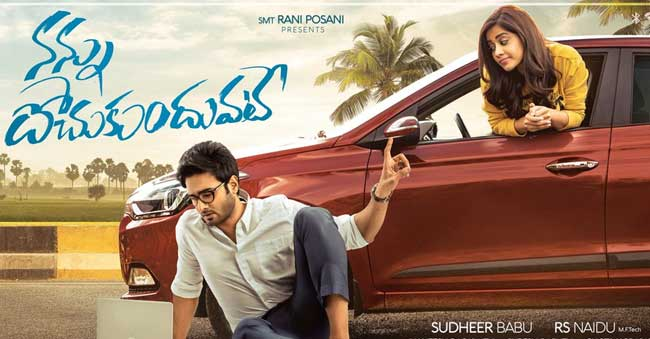 Nannu Dochukunduvate Teaser Unveiled By The Makers: