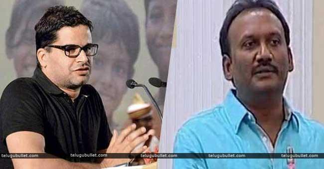 PK Team's New Task To Promote YSRCP In 2019 Elections