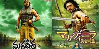Magadheera Craze In Japan