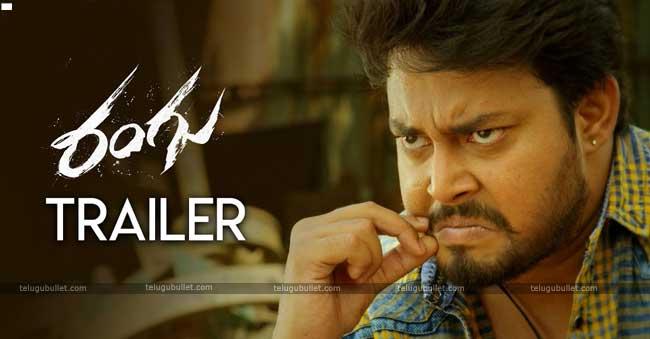 """Heor Thanish """"Rangu"""" Movie Trailer"""