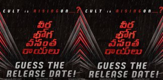 Veera-Bhoga-Vasantha-Rayalu-release-date