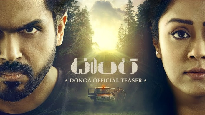THE TELUGU OFFICIAL TEASER OF DONGA.