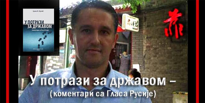 Душан Ковачев: Бранко Жујовић – један евроазијски поглед на српску евро-атлантиду