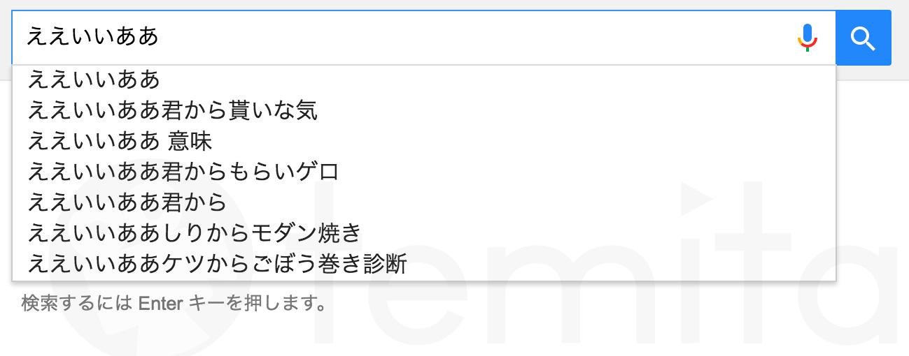 なんでコレが(笑)Googleのいろいろヒドイ検索予測変換005