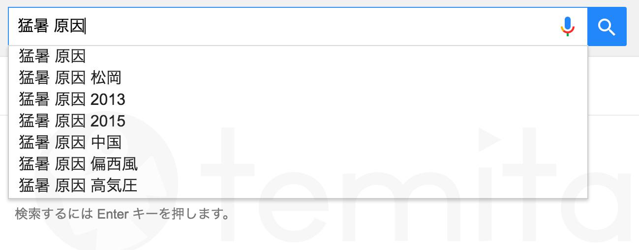 なんでコレが(笑)Googleのいろいろヒドイ検索予測変換004