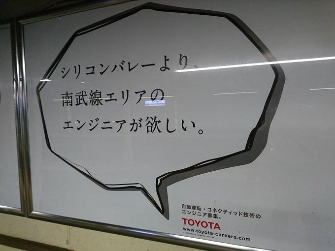 画像 電機メーカーの会社がひしめく南武線武蔵小杉にTOYOTAが凄い仕掛けをして話題に