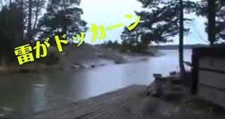 小さな川に雷が落ちた! そのとんでもない破壊力が偶然設置していたカメラに残っていた