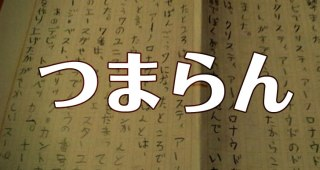 読書感想文に「つまらん」とだけ感想を書いたら教頭に呼ばれ結果、国語が好きになった話