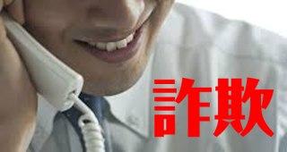 【注意喚起】新手の電話詐欺手法『普通の人でも騙されるレベル』のようです【拡散希望】