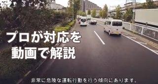 プロドライバーが「運転中にあおられ 停止させられた場合の対処法」を動画で解説