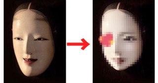 写真加工アプリを使うと凹凸の無い顔の代名詞の能面でもこうなるって画像が凄い!