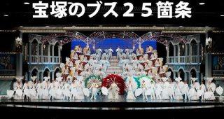 宝塚歌劇団の舞台裏に貼ってある『ブスの25箇条』が話題を呼んでいる