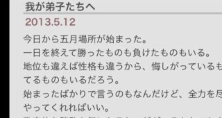 貴乃花が親方として弟子に向けて書いた過去のブログ記事が今、注目を集めています