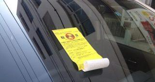 【悲報】スーパーで無断駐車をしていた車 雪国ならではの罰を与えられる