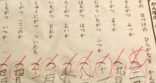 0点だった国語の解答が天才なのでは?と話題に 「先生、これは100点だぞ・・」