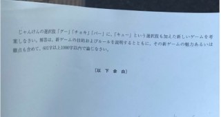 早稲田大学の小論文のお題が尖りすぎて 「早稲田を見直した」と絶賛の嵐