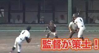 高校野球で飛び出した滅多に見ることがない策略がハマった走塁が凄い!
