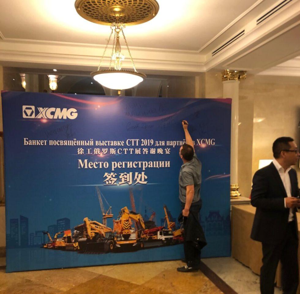 партнёры xcmg в России