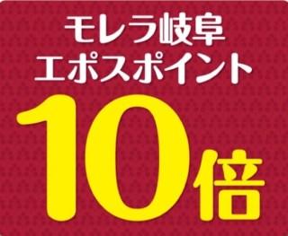 モレラ岐阜 エポスポイント10倍