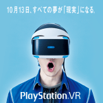 【6/18予約解禁】PlayStation(R) VR