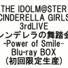 【予約情報】THE IDOLM@STER CINDERELLA GIRLS 3rdLIVE シンデレラの舞踏会ーPower of Smile-Blu-ray BOX(初回限定生産)