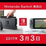 【どうなる?】ある意味みんな気になる Nintendo Switch の今後