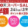 【恒例】楽天スーパーセール 3/4 19時~