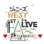 【残り僅か】ジャニーズWEST 1stドーム LIVE 24(ニシ)から感謝 届けます【初回仕様】