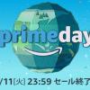 【7/10】Amazonプライムデー 2017 開催中